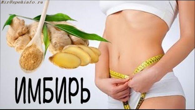 Как быстро похудеть с корнем имбиря