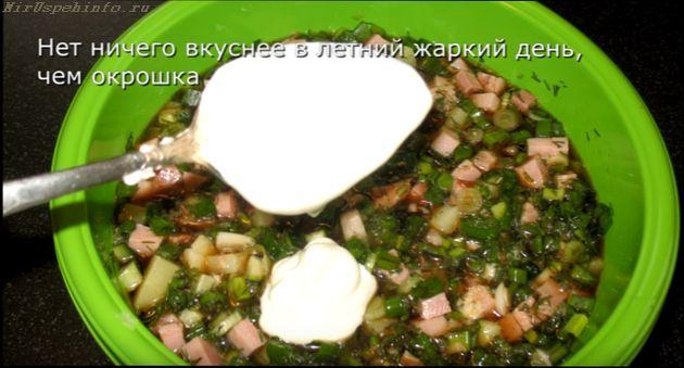 дам рецепт очень вкусной заправки в окрошку с колбасой