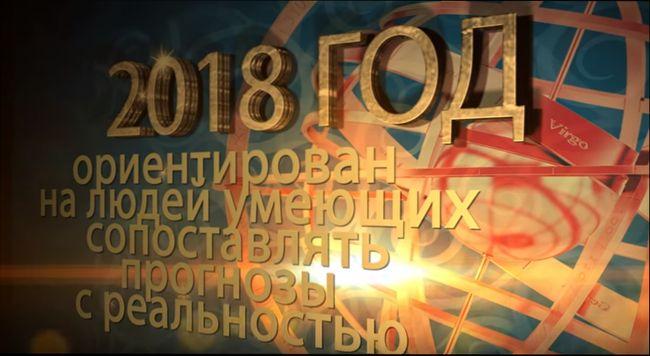 что-делать-чтобы-новый-2018-год-стал-удачным