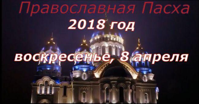 Православный календарь 2018 год - Важные церковные даты, праздники и посты