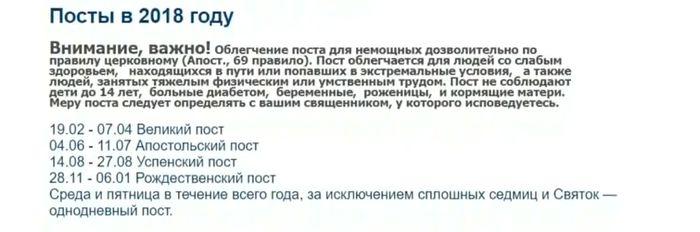 Важные православные посты по календарю