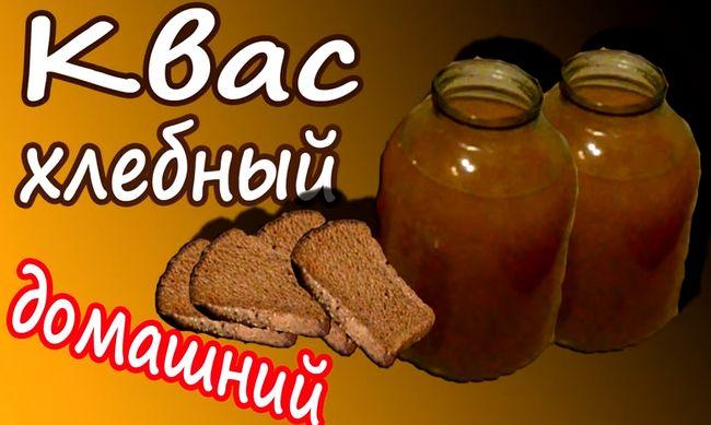 Домашний квас - рецепты вкусного напитка приготовленного дома