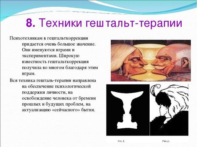 Основные методики гештальт терапии