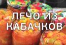 Лечо из кабачков – 6 самых лучших рецептов домашней закуски на зиму