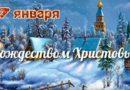 Календарь православных праздников церкви на 2019 год — по датам