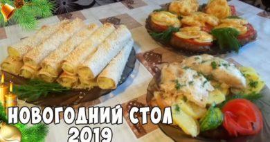 Новогодний стол 2019 — какие блюда должны быть на празднике в Новогоднюю ночь