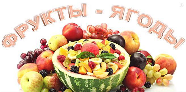 Сбросить лишний вес помогают не все фрукты