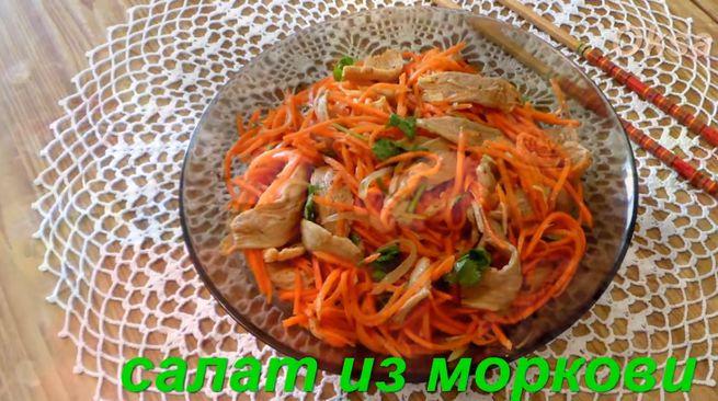 острый салат из моркови с соевым соусом