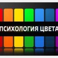 Психология цвета— любимый цвет может рассказать многое