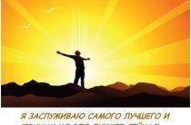 Сила аффирмации — воздействие на подсознание для достижения цели
