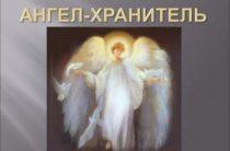 Ангел хранитель— посылает вам знаки судьбы